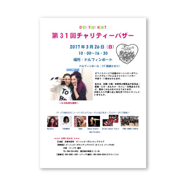 charity_01