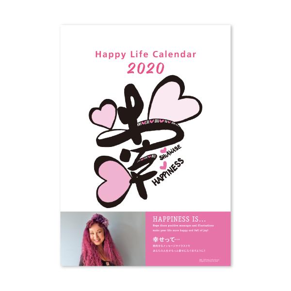 calender-year2020