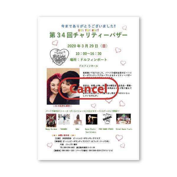 charity2020_en_n_1